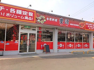 台湾料理豊源/加古川志方町店