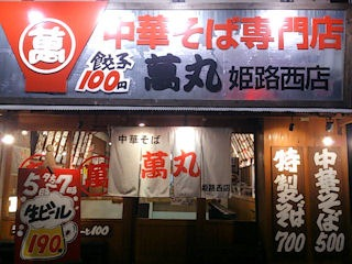 中華そば専門店 萬丸/姫路西店
