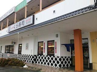 くら寿司/アイモール高砂店