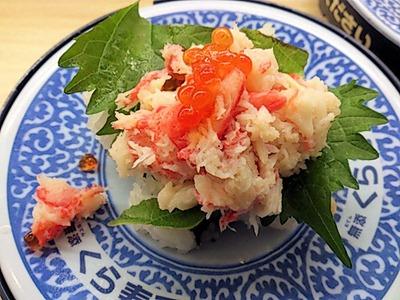 くら寿司『極上かにフェア』贅沢かにぷちずし