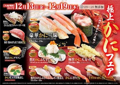 くら寿司『極上かにフェア』2013フェアメニュー