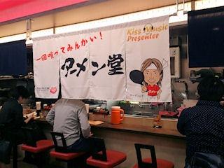 神戸さんちか麺ロード/ターメン堂