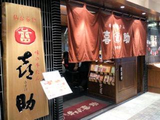 味の牛たん喜助/大阪うめきた店