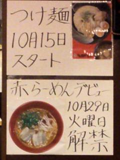 絆麺屋小野絶好調らーめんつけ麺と赤らーめんデビュー