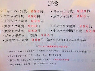 ラーメン来来亭明石西インター店定食メニュー