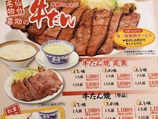 味の牛たん喜助/大阪うめきた店メニュー