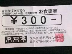 ラーメン来来亭明石西インター店8周年記念お食事券