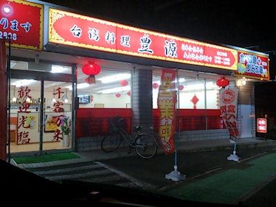 台湾料理豊源小野店