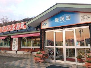 山陽自動車道権現湖パーキングエリア(上り線)
