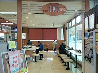 姫路バイパス別所PAりお食事処『IKI』