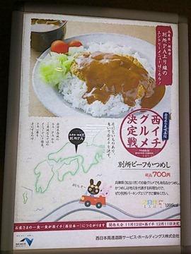 姫路バイパス別所PA別所ビーフかつめしメニュー