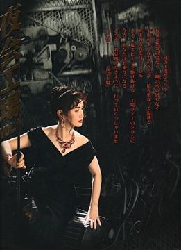 中島みゆき 夜会工場 Vol.1ポスター
