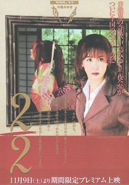夜会VOL_17_2/2劇場版チラシ