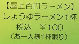 姫路山陽百貨店屋上百円ラーメン