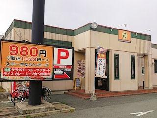 ステーキハンバーグ&サラダバー けん/加古川店