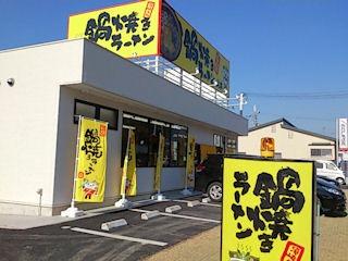 鍋焼きラーメン山本/太子店