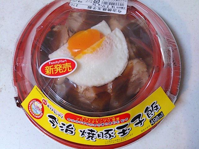 飯 焼豚 玉子