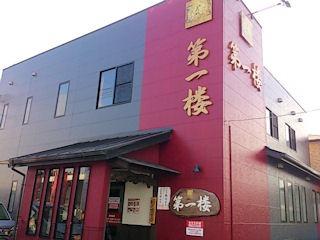 本格中華料理 第一楼