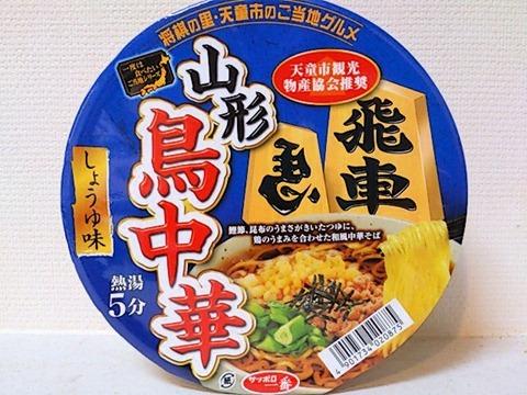 山形鳥中華カップ麺