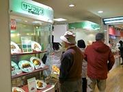 カレーハウスサンマルコ/ヤマトヤシキ姫路店
