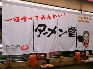神戸さんちか麺ロードターメン堂