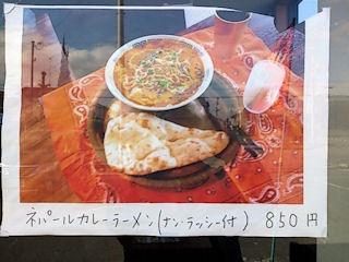 インド・ネパール料理パシュパティネパールカレーラーメンメニュー