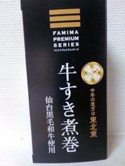 ファミマ恵方巻き牛すき煮巻