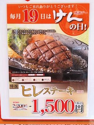 ステーキハンバーグけん/けんの日ヒレステーキメニュー