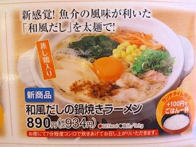 和食さと和風だしの鍋焼きラーメンメニュー