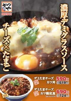 かつや東加古川店デミたまチーズチキンカツ丼フェアメニュー