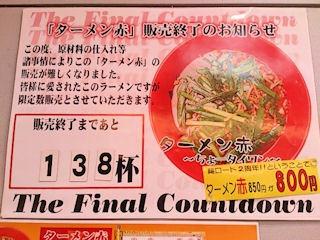 ターメン堂ターメン赤販売終了のお知らせ