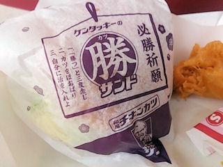 ケンタッキーフライドチキンメンチ勝(カツ)サンド