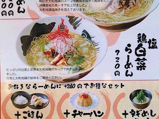 らーめん麺魂鶏塩白菜らーめんメニュー