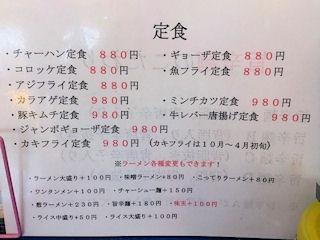ラーメン来来亭明石西インター店定食のメニュー