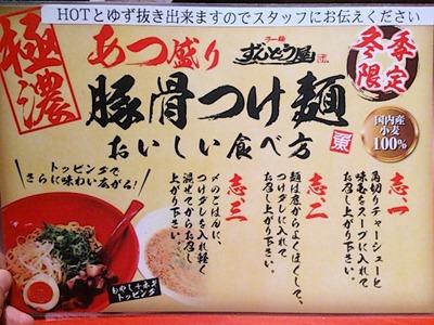 ラー麺ずんどう屋極濃あつ盛り豚骨つけ麺おいしい食べ方