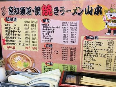 鍋焼きラーメン山本/太子店のメニュー