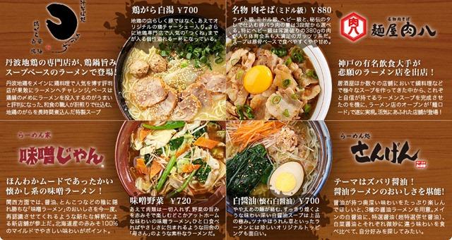 """神戸さんちか麺ロード""""ステージ5店舗一覧"""