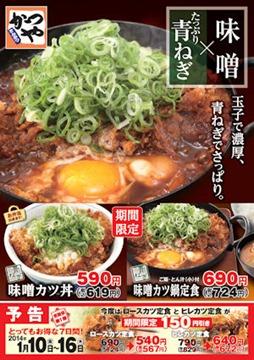 かつや青ねぎ味噌カツ丼フェアメニュー