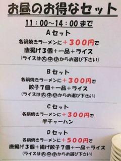 鍋焼きラーメン山本/太子店お昼のお得なセット