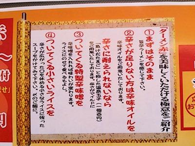 ターメン堂ターメン赤~超タイワン~食べ方極意