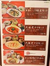 本格中華料理第一楼台湾セットメニュー