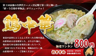 新旬屋麺山形鶏中華