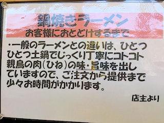 鍋焼きラーメン山本/鍋焼きラーメンの説明