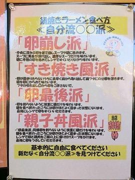 鍋焼きラーメン山本/鍋焼きラーメンの食べ方