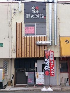 焼肉酒場BANG