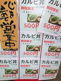 焼肉酒場BANGカルビ丼メニュー