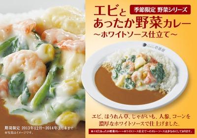 CoCo壱番屋エビとあったか野菜カレー~ホワイトソース仕立て~メニュー
