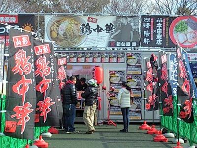 ラーメンEXPO2013山形鶏中華新旬屋麺