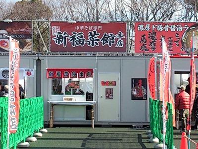 ラーメンEXPO2013京都中華そば専門店新福菜館本店