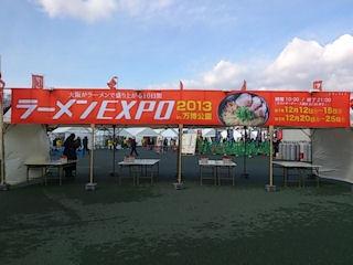 ラーメンEXPO2013会場